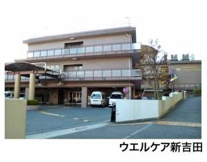 ウェルケア新吉田photo